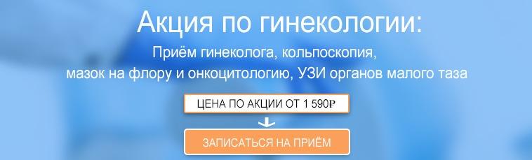 Приём гинеколога в Хабаровске